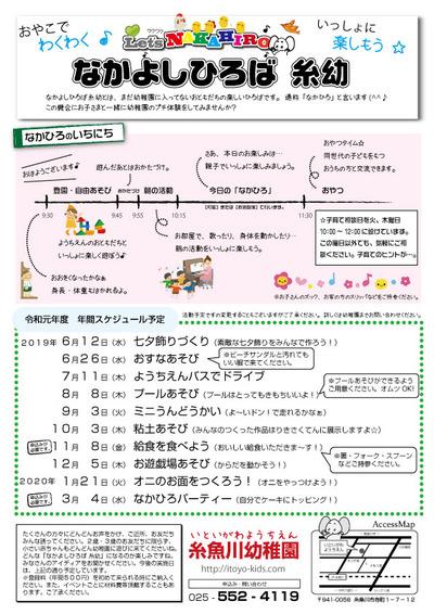 19なかひろ001(カラー)