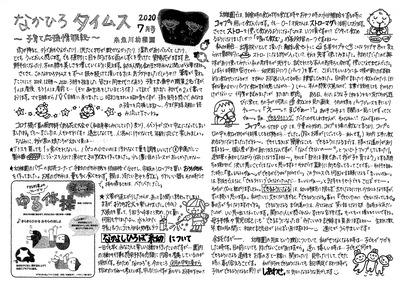 200701なかひろタイムス7月号