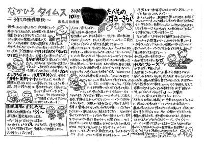 201001なかひろタイムス10月号
