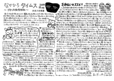 201101なかひろタイムス11月号