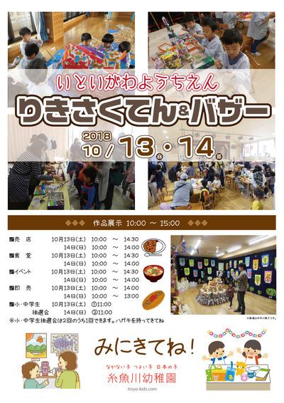 18りきさくポスター03
