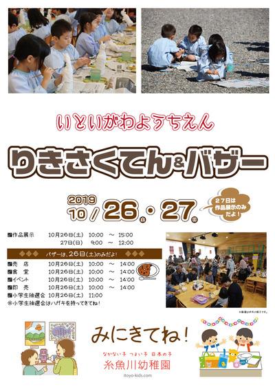 19りきさくポスター01