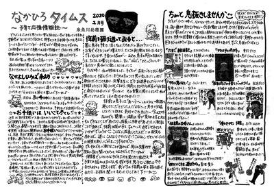 20なかひろタイムス2月号