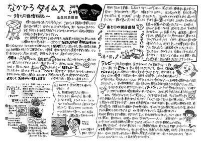 19なかひろタイムス6月号
