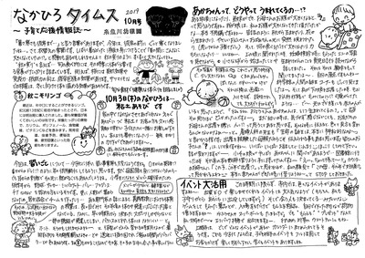 19なかひろタイムス10月号