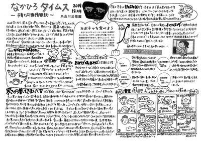 19なかひろタイムス12月号