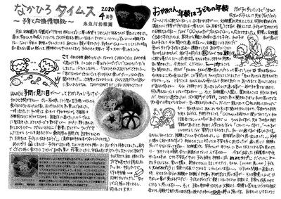 200401なかひろタイムス4月号