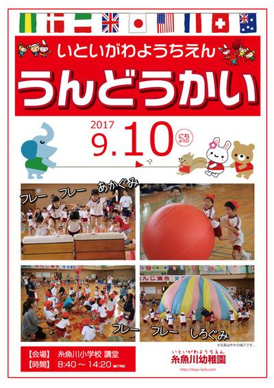 17うんどうかいポスター001