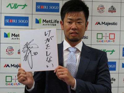 11勝西武榎田は倍増、雄星抜けても5、6番目で…