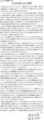 塚原夫妻「宮川選手に謝罪させて頂きたい」全面降伏