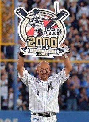 【ロッテ】福浦が2000安打達成史上52人目