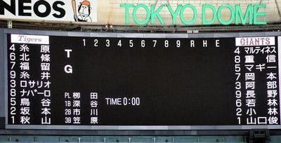 阪神・福留が3番・左翼で先発復帰鳥谷は16試合ぶりの先発