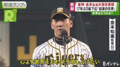 阪神タイガース・金本監督 「辞任」関西の街にも衝撃走る『まさか辞めるとは…』