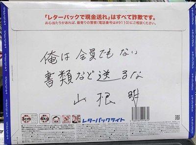 日本ボクシング連盟山根氏の永久追放決定…直筆メッセージとともに書類返送