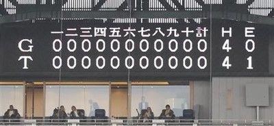 阪神、巨人と重い引き分け12回0-0二塁すら踏めず