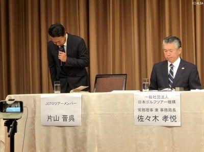 片山晋呉が謝罪「不快な思いをさせて本当に申し訳ございませんでした」