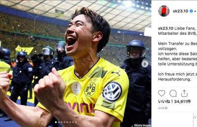「新しい挑戦楽しみ」香川がドイツ語で移籍を報告、ドルトムントファンに感謝伝える
