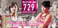 浅倉カンナとRENAの再戦決定、山本美憂は石岡沙織とワンマッチ…RIZIN7・29さいたま