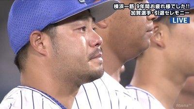 横浜DeNA加賀が引退登板チームメイト宮崎が引退セレモニーで本人より大号泣で「まじいい人」