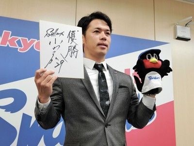 ヤクルト・小川は9200万円でサイン「内容を評価していただいた」