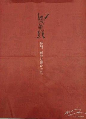 新井さん「感動した」黒田氏からねぎらいの全面広告