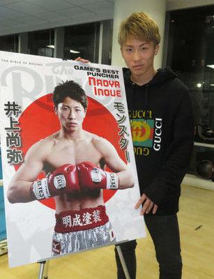 井上尚弥、米老舗ボクシング誌「リング」で単独表紙