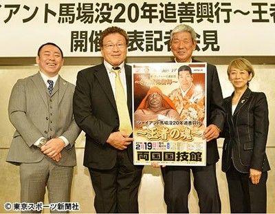 「プロレスオールスター戦」正式発表天龍「馬場さんの偉大さを認識してもらえれば」