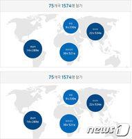 平昌五輪のHP、日本列島のない世界地図を掲載で物議に…日本政府が抗議