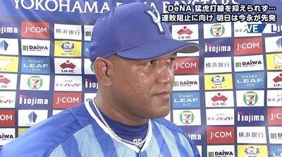 先制されると14勝38敗1分…横浜DeNAラミレス監督、今季最多の借金11に「初回は抑えることができたが…」