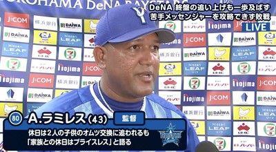 横浜DeNA・ラミレス監督「東も良かったが、メッセンジャーがそれ以上だった」天敵を攻略できず借金は2桁に