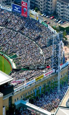 甲子園、今大会最多の4万3千人早朝から「満員通知」
