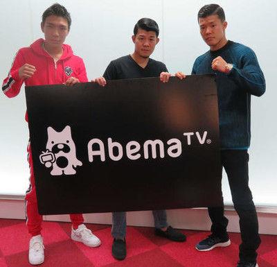 亀田和毅アベマ生中継で2階級制覇しギネス3冠狙う