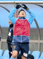 【横浜C】12年ぶり昇格の夢散るカズ「これがサッカー」
