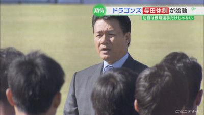 「広島カープに入ったらレギュラーになれるのか」 与田新監督の言葉にドラゴンズ選手たちはどうする?