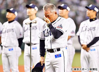 【パCS】西武・辻監督「悔しいです」と涙投手力の重要性を痛感させられる結果に