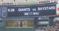 【巨人】東京ドームで村田修一引退セレモニー9・28DeNA戦で古巣対決