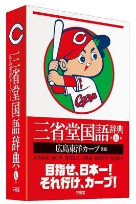 三省堂カープ版国語辞典に創意工夫用例に選手名も「辞書をひくモチベーションに」