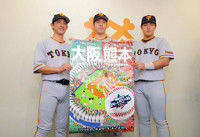 松坂12年ぶり球宴上原は11年ぶりファン投票最終結果巨人からは岡本ら4人