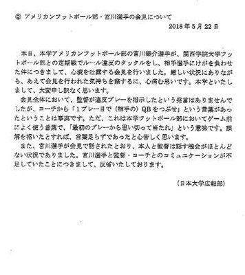 言葉足らず…日大広報部は監督ら反則プレー指示否定