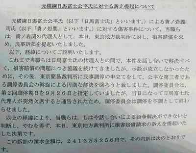貴ノ岩、慰謝料など2413万円日馬富士関を提訴