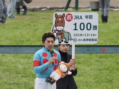 福永祐一騎手が年間100勝達成!