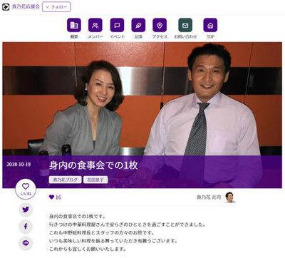 花田光司氏6日ぶりブログで景子夫人2ショット公開