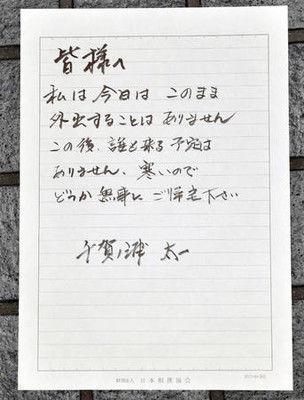 貴ノ岩師匠の千賀ノ浦親方「ご帰宅下さい」直筆コメ
