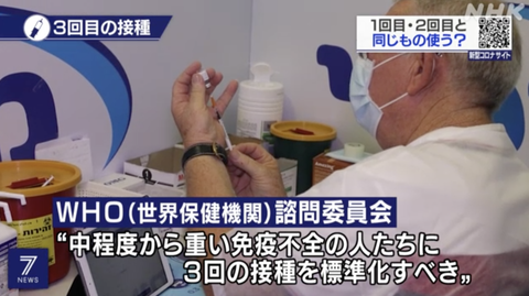 WHO「ワクチン3回目の接種を標準化すべき」