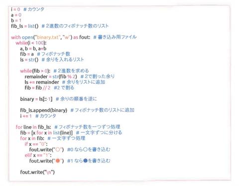 Python 2 進数