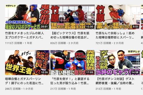 【朗報】竹原慎二さんのYouTube、とてつもない再生数を叩き出してしまう