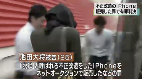 脱獄したiPhoneを販売の男性に執行猶予付き有罪判決