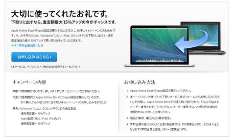 Apple Store下取りサービス