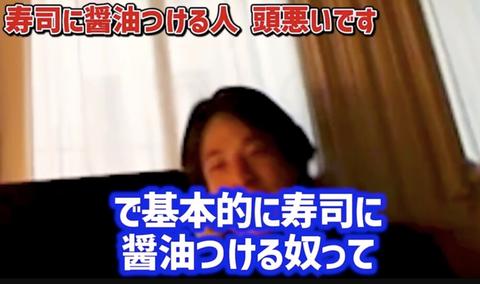 【正論】ひろゆき「寿司に醤油かける奴は全員バカです。醤油かけたら醤油の味じゃんw」