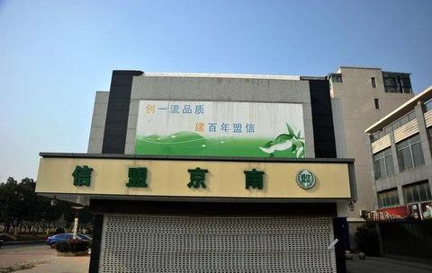 南京市で摘発されたニセ銀行